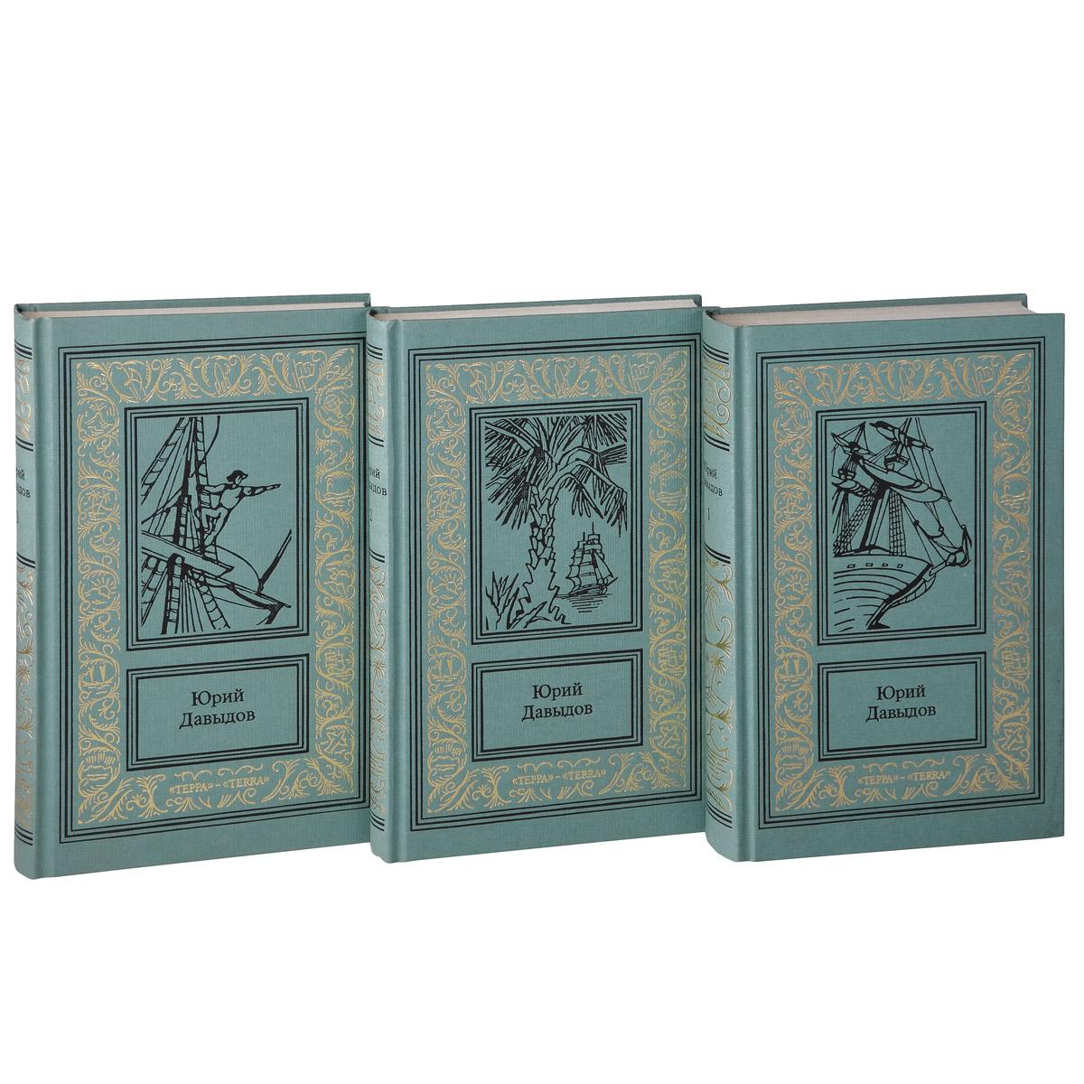 Юрий Давыдов. Сочинения (комплект из 3 книг)