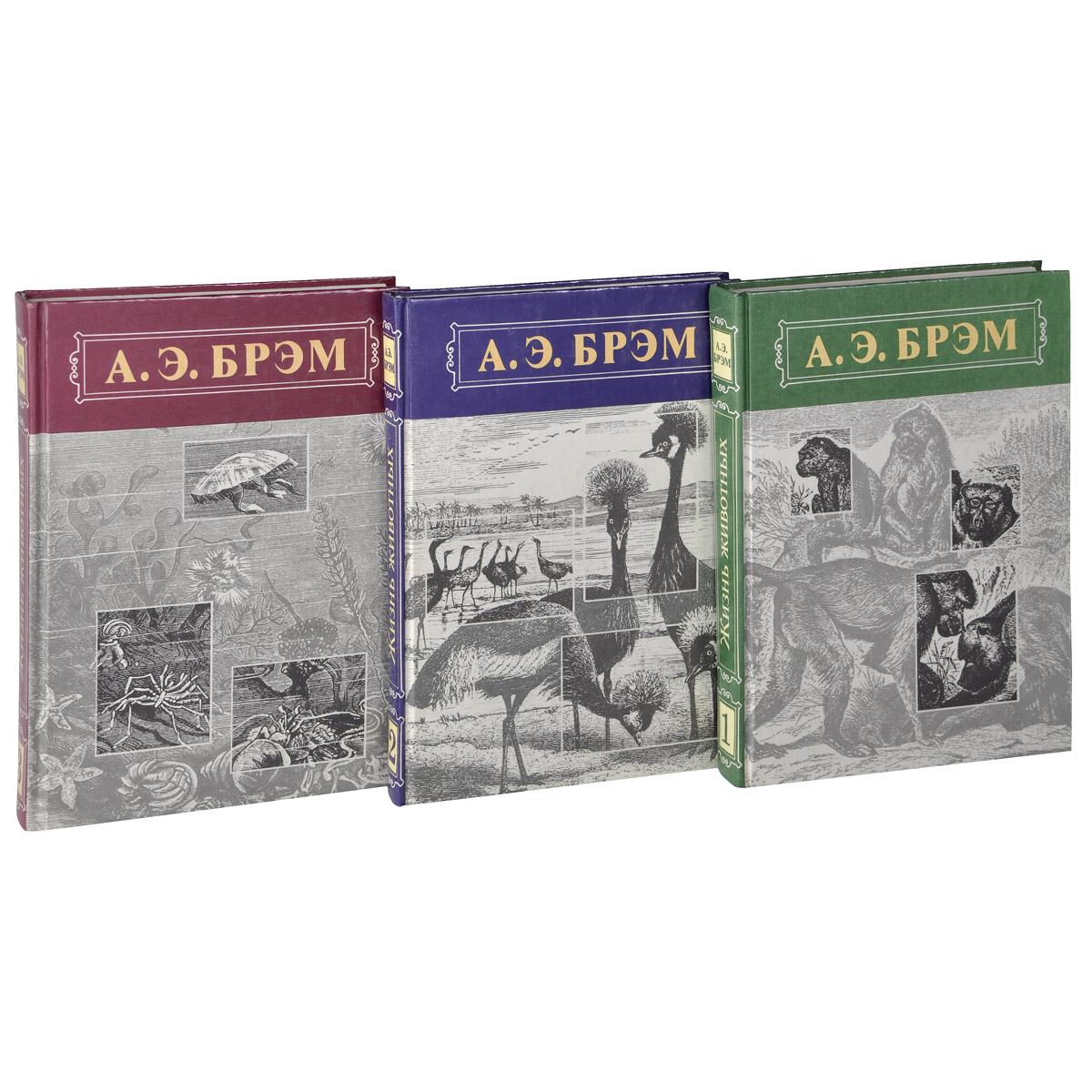 Жизнь животных (комплект из 3 книг)