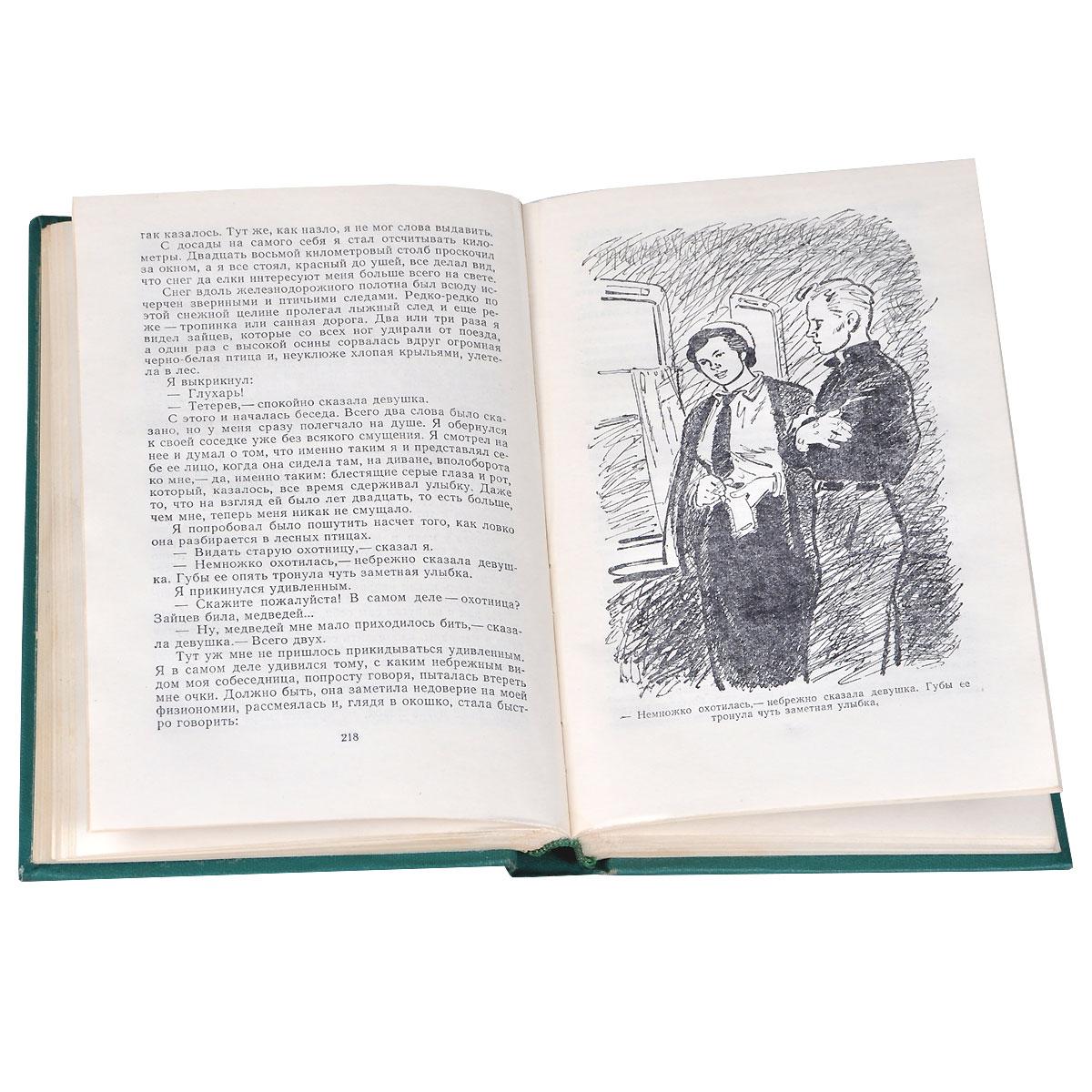 Библиотека приключений в 20 томах (полный комплект)