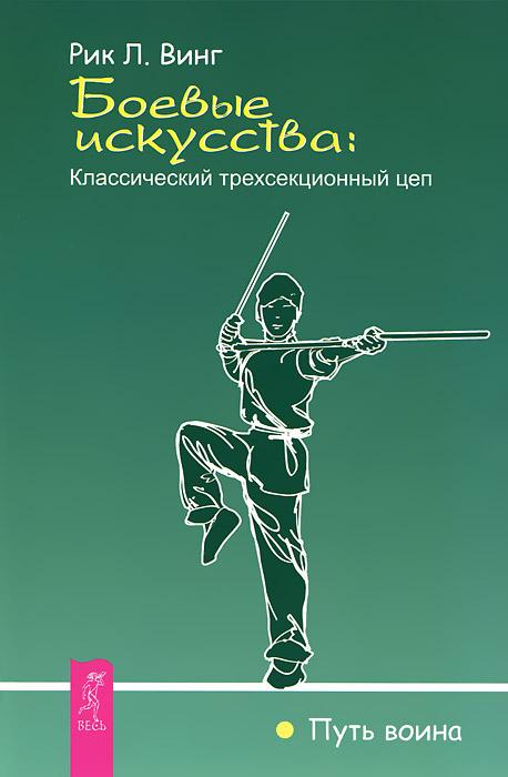 Боевые искусства (комплект из 6 книг)