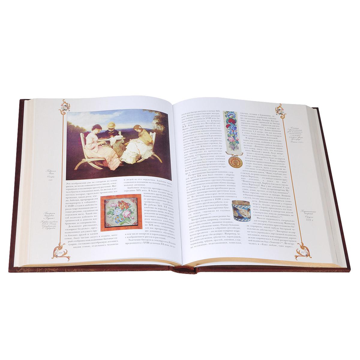 Старинный цветочный этикет (подарочное издание)