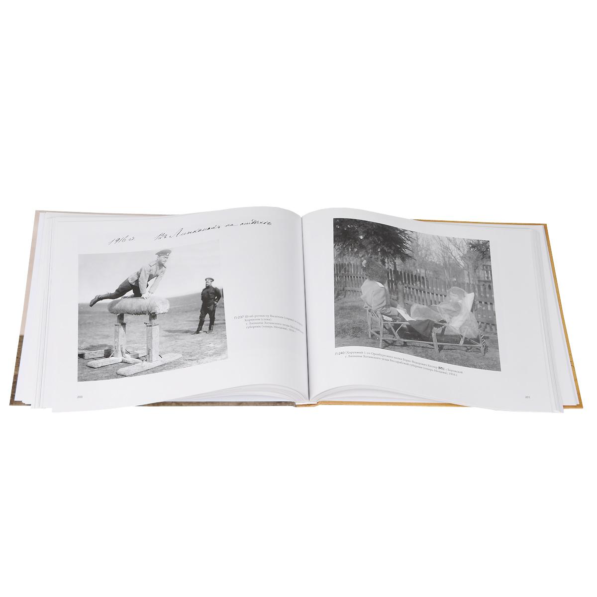 Война 1914-1917 гг. Из личного фотоальбома генерала от кавалерии графа Ф. А. Келлера