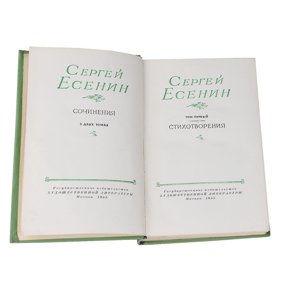 Сергей Есенин. Сочинения. В 2 томах (комплект)