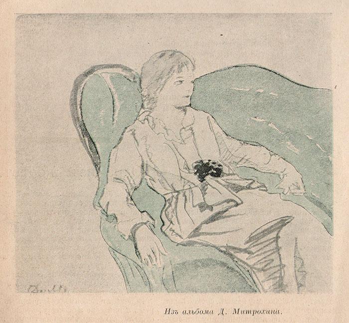 Рисунки Д. И. Митрохина