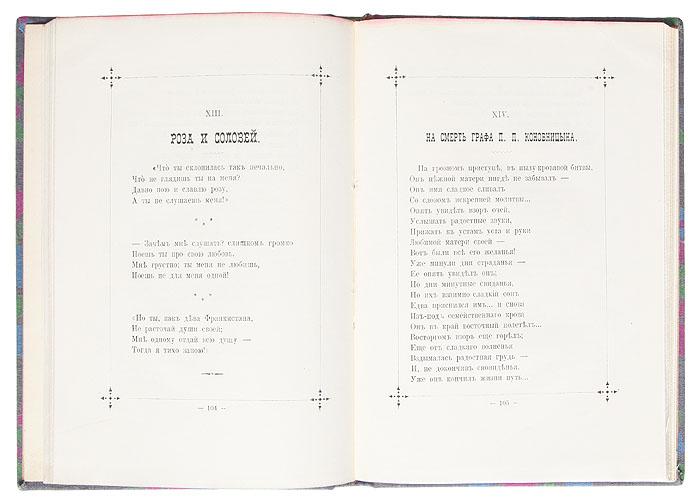 А. И. Одоевский. Полное собрание стихотворений в 1 книге
