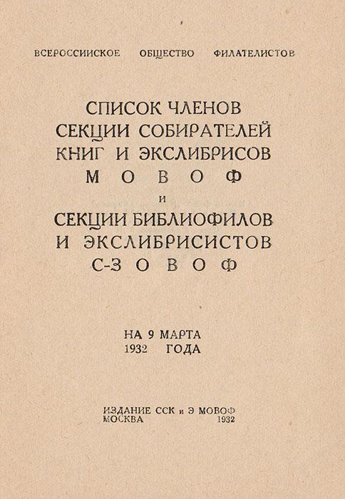 Список членов секции собирателей книг и экслибрисов МОВОФ и секции библиофилов и экслибристов С-З ОВОФ