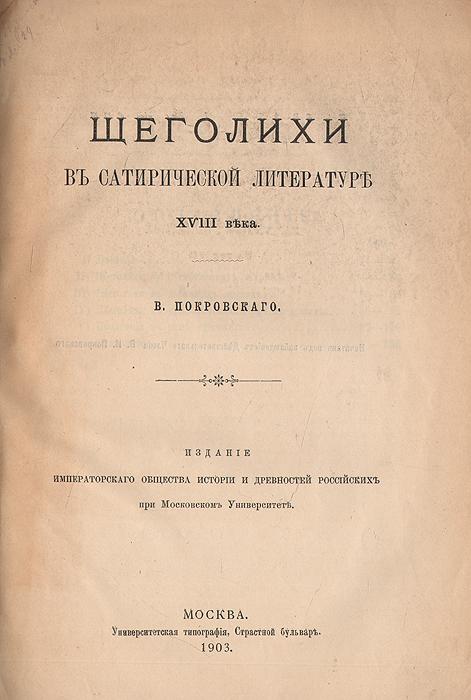 Щеголихи в сатирической литературе XVIII века