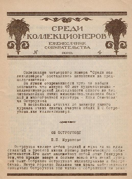 ����� ��������������. 1921, � 4