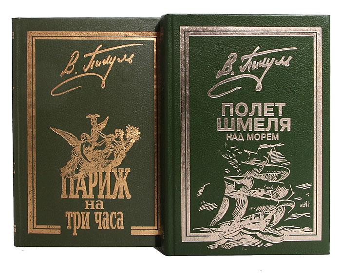 Валентин Пикуль (комплект из 9 книг)