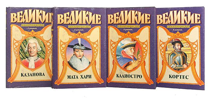 """Серия """"Великие авантюристы в романах"""" (комплект из 4 книг)"""