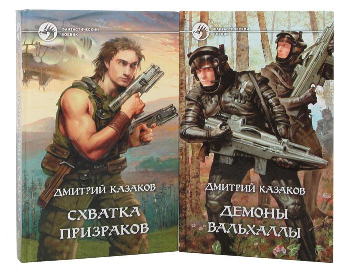 "Серия ""Фантастический боевик"" (комплект из 5 книг)"
