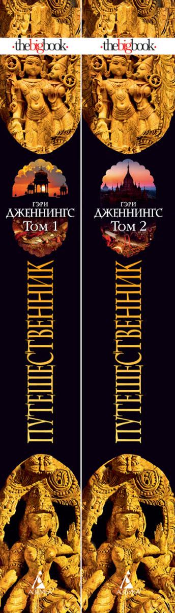 Путешественник. В 2 томах (комплект)