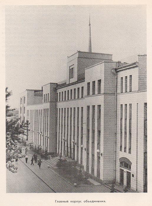 Здесь наш дом. История Ленинградского оптико-механического объединения имени В.И.Ленина