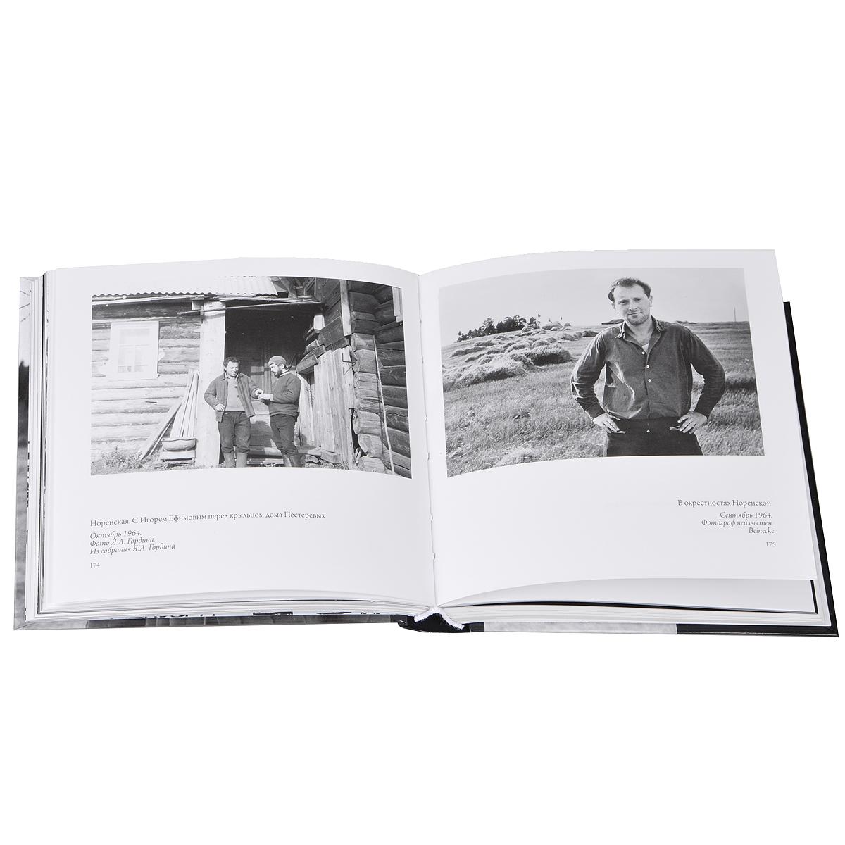 Иосиф Бродский в ссылке (+ CD)