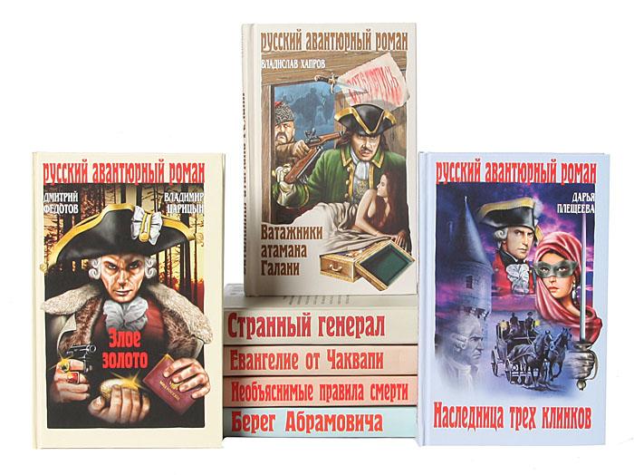 """Серия """"Русский авантюрный роман"""" (комплект из 16 книг)"""