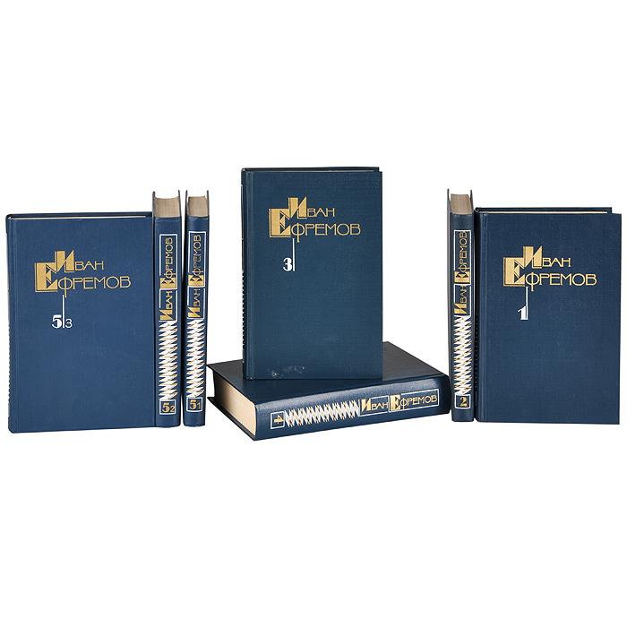 Иван Ефремов. Собрание сочинений в 5 томах (комплект из 7 книг)