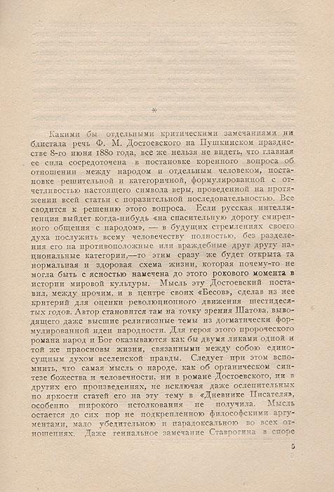 Достоевский и Пушкин