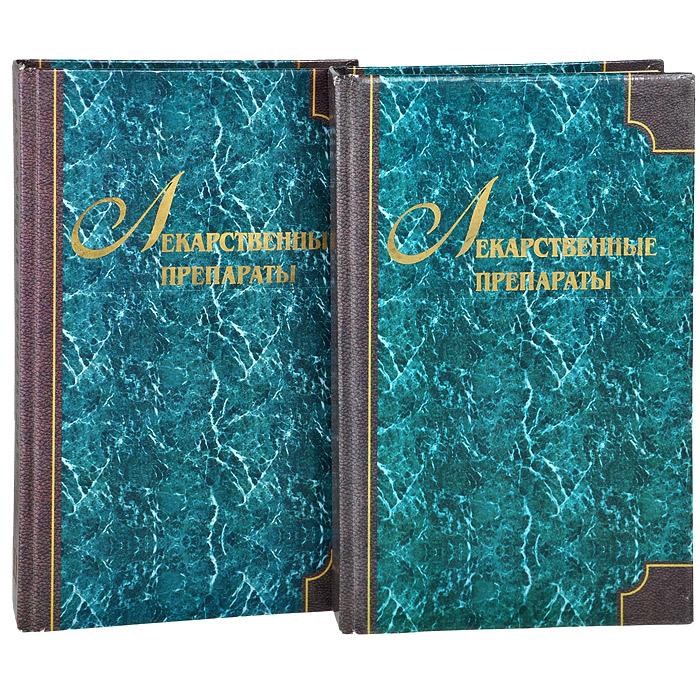 Лекарственные препараты. Справочник в 2 томах (комплект из 2 книг)