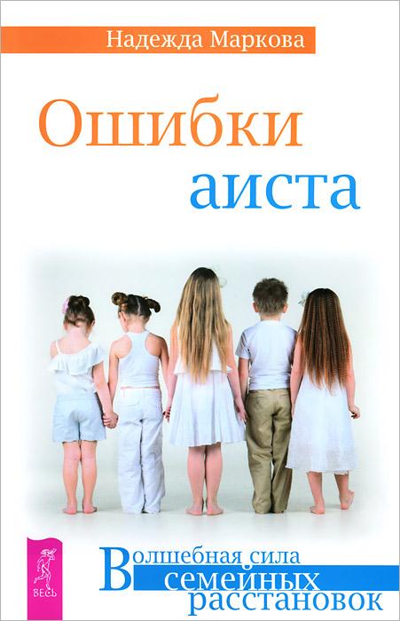 Острые состояния у детей. Половое воспитание. Ошибки аиста (комплект из 3 книг)