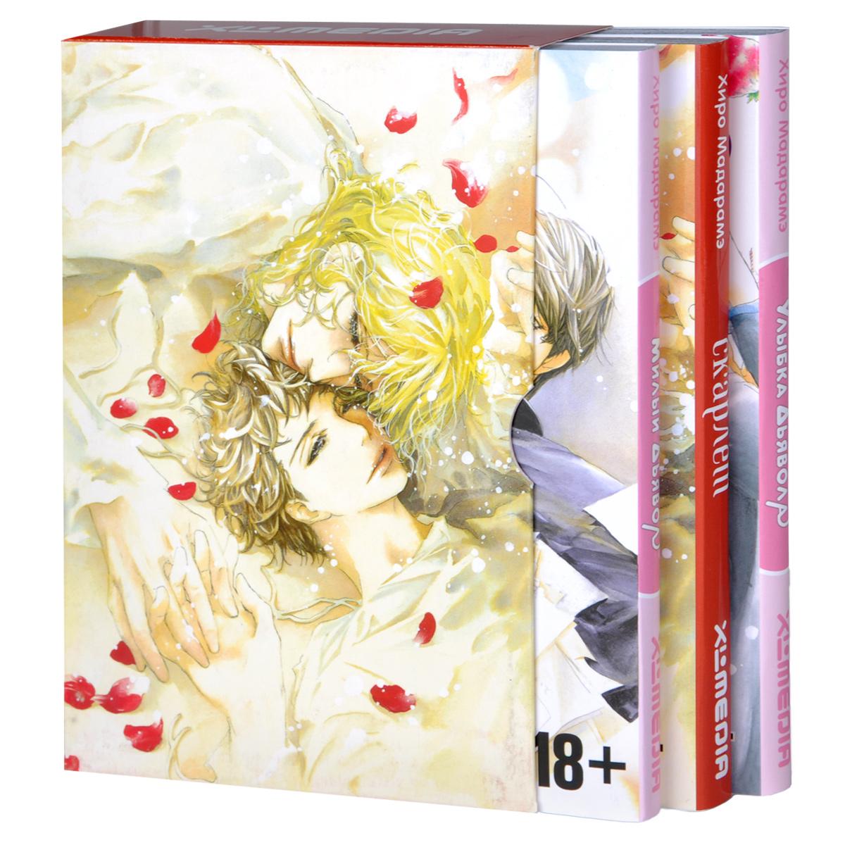 Хиро Мадарамэ (комплект из 3 книг + CD-ROM)