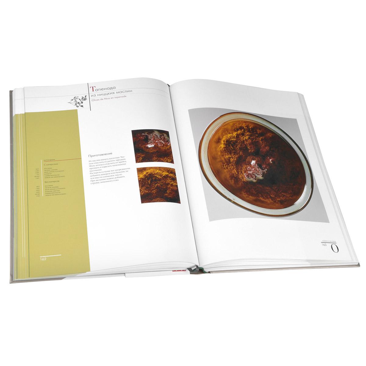Большая кулинарная книга. Овощи и паста