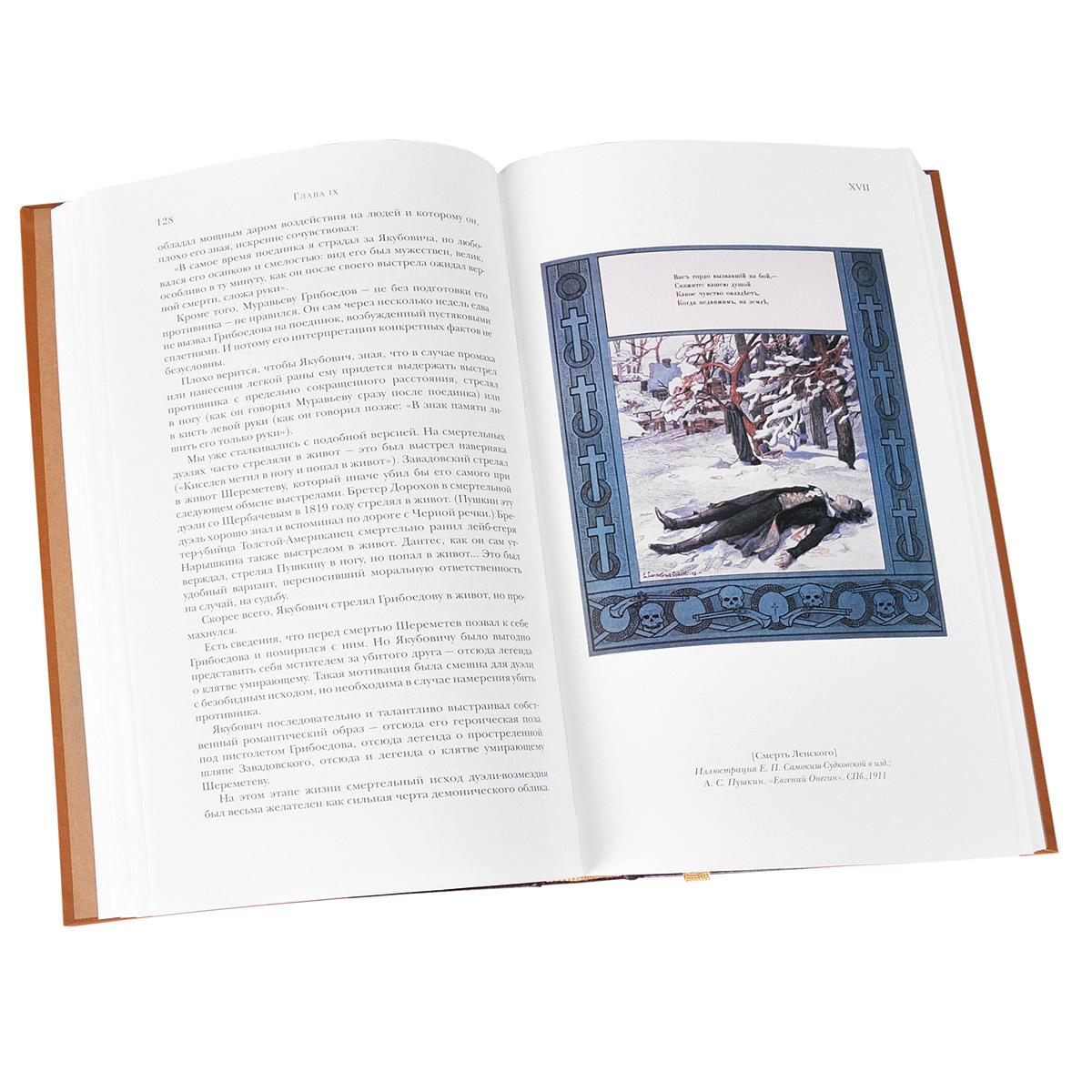 Русская дуэль. Философия, идеология, практика. Правила дуэли (комплект из 2 книг)