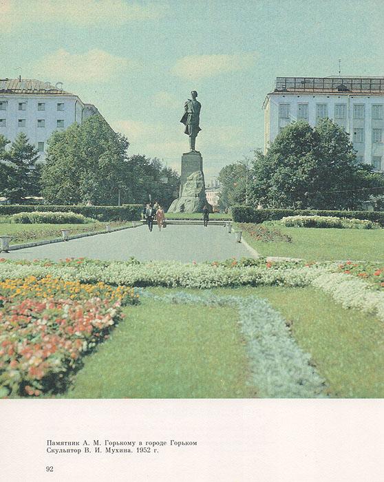 Музей-квартира А. М. Горького в городе Горьком