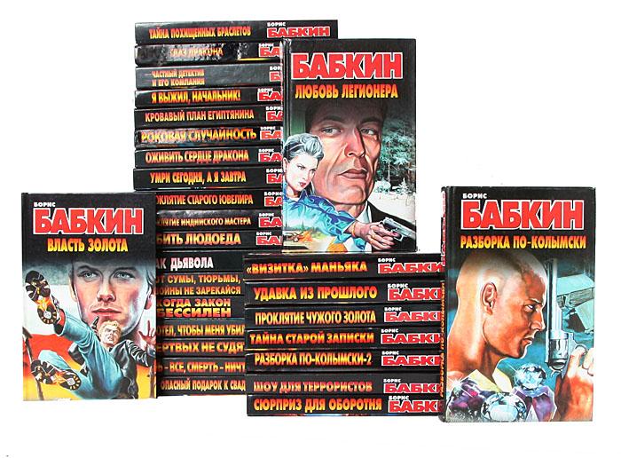 Борис Бабкин. Детективы (комплект из 29 книг)