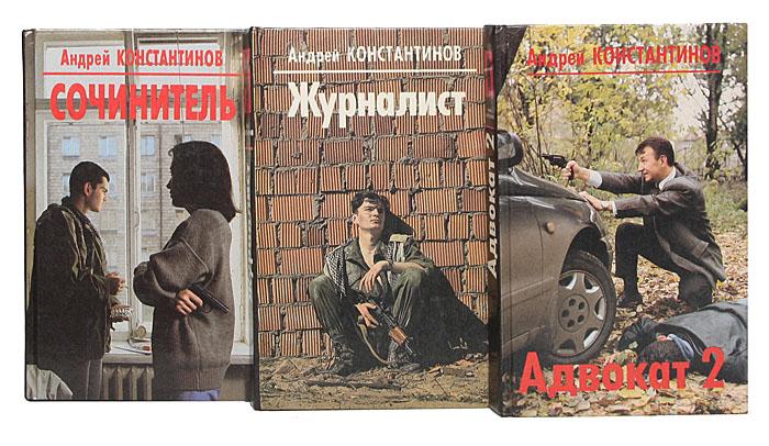 Андрей Константинов (комплект из 8 книг)
