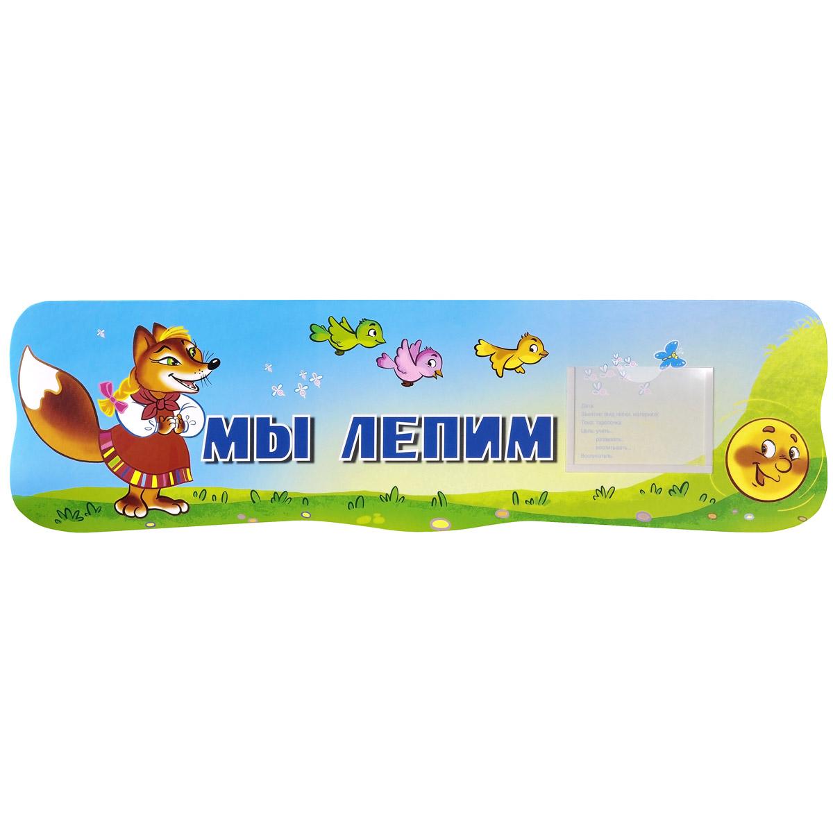 Уголок лепки в детском саду своими руками 2