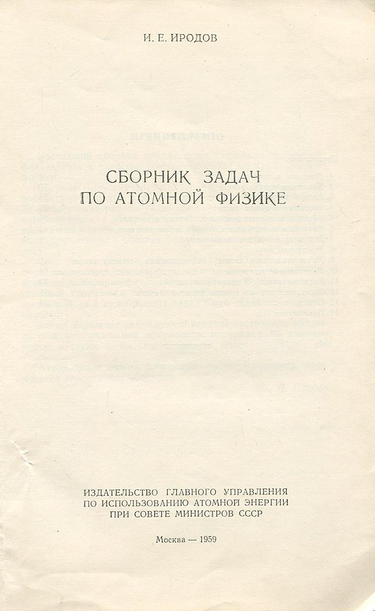 сборник решебник по иродов и ядерной физике решебник задач атомной