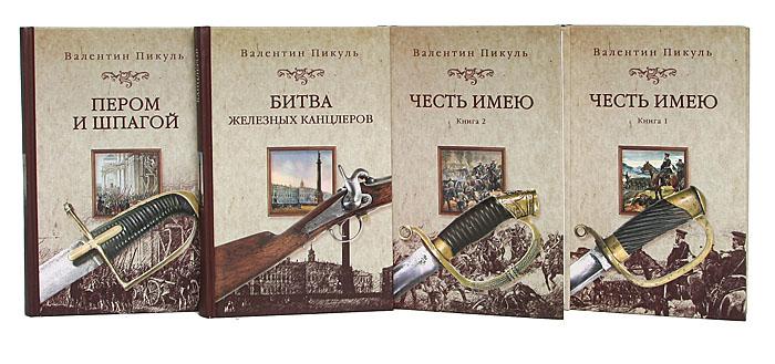 Валентин Пикуль. Собрание сочинений (комплект из 4 книг)