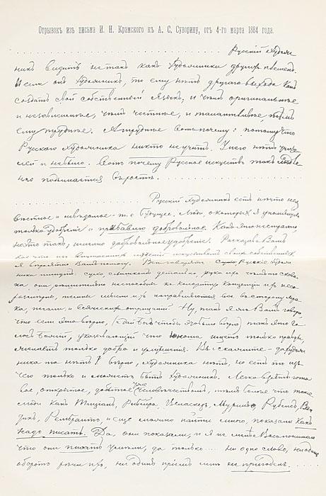 Иван Николаевич Крамской. Его жизнь, переписка и художественно-критические статьи 1837 - 1887 гг.