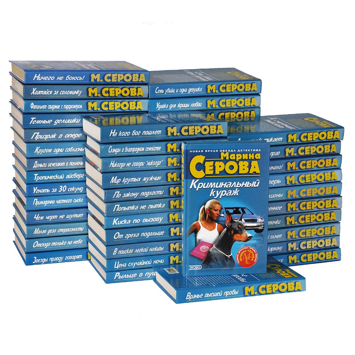 Частный детектив Марина Серова (комплект из 50 книг)