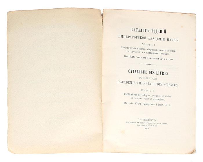 Каталог изданий Императорской Академии наук. Часть I