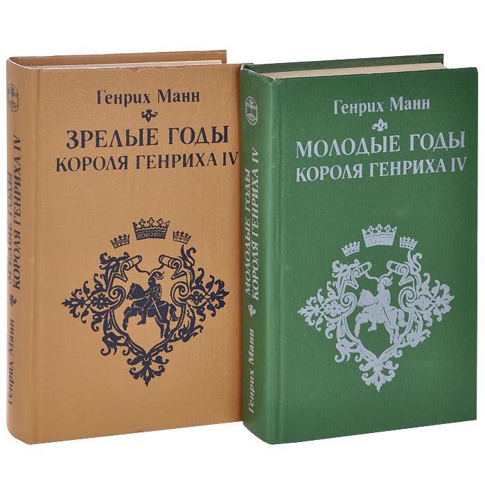 Молодые годы короля Генриха IV. Зрелые годы короля Генриха IV (комплект из 2 книг)