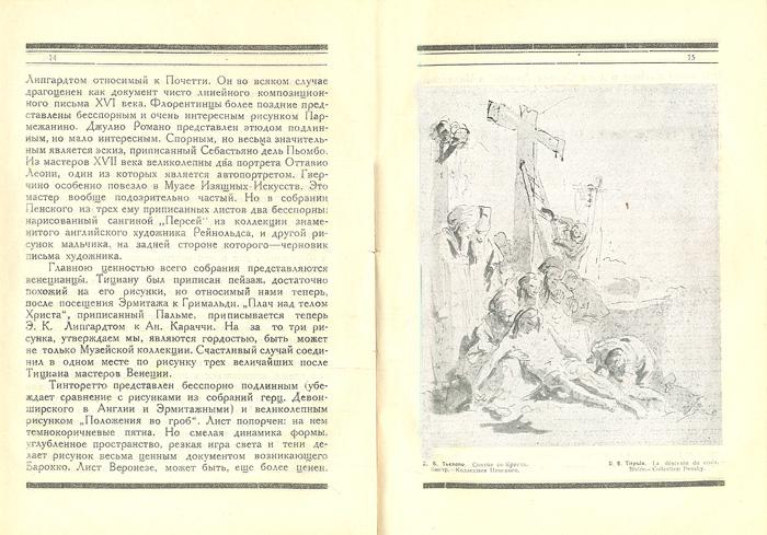 Среди коллекционеров. 1921, № 10