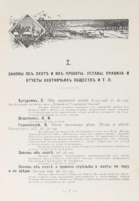 Русская охотничья библиотека
