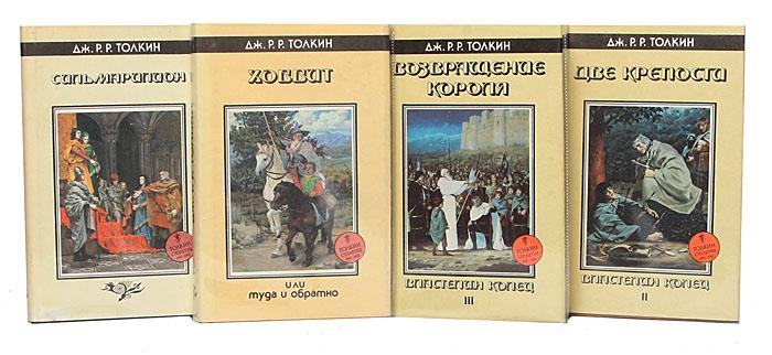 Дж. Р. Р. Толкин (комплект из 5 книг)