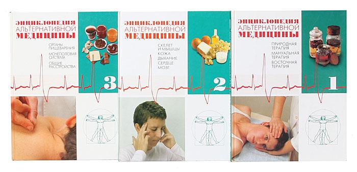 Энциклопедия альтернативной медицины (комплект из 3 книг)