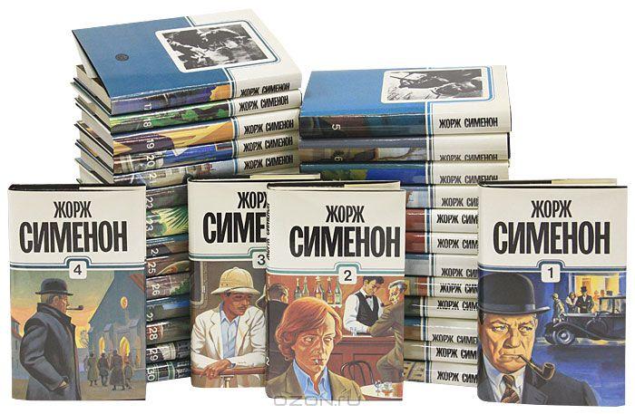 Жорж Сименон. Собрание сочинений в 30 томах (комплект из 30 книг)
