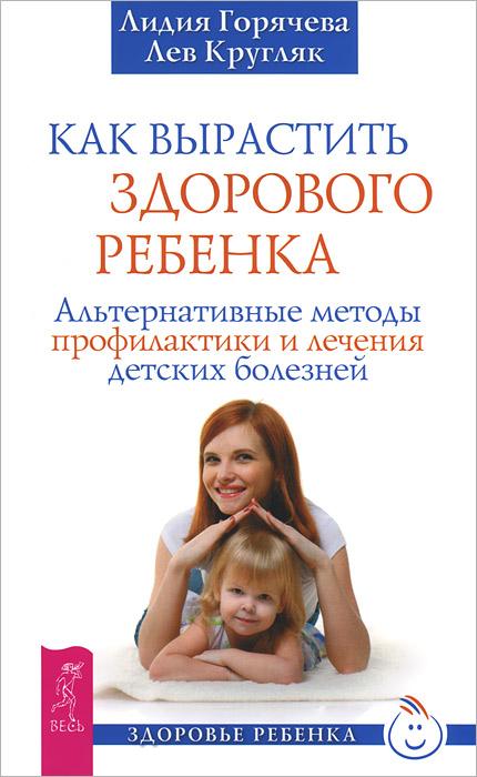 Как вырастить здорового ребенка. Болезни уха, горла, носа. Бронхит (комплект из 3 книг)