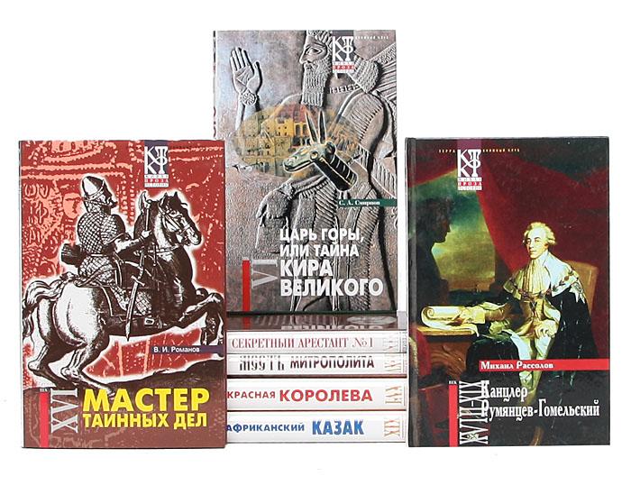 """Серия """"Живая проза истории"""" (комплект из 11 книг)"""
