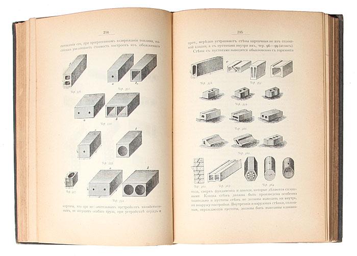 Гражданская архитектура. Части зданий. В 4 томах
