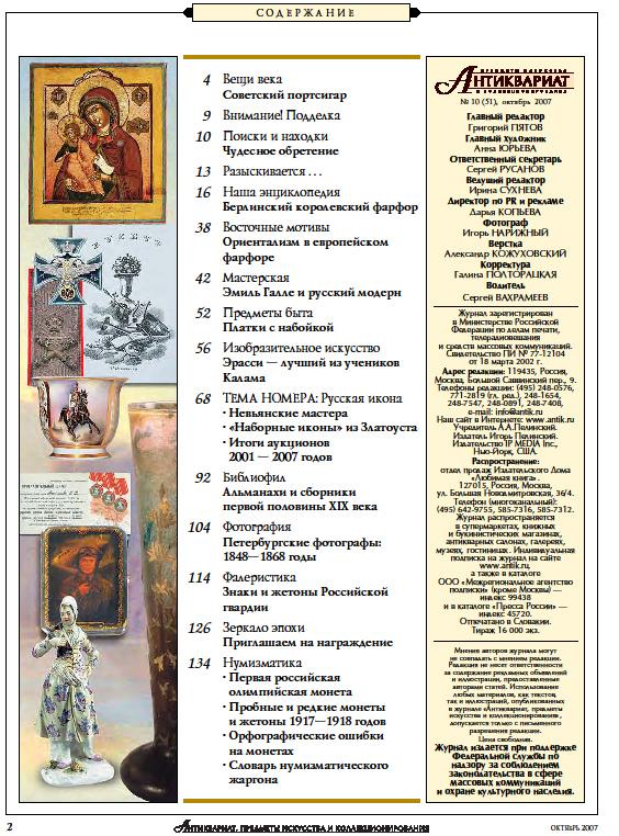 Антиквариат, предметы искусства и коллекционирования, №1-12, 2007 (годовой комплект)