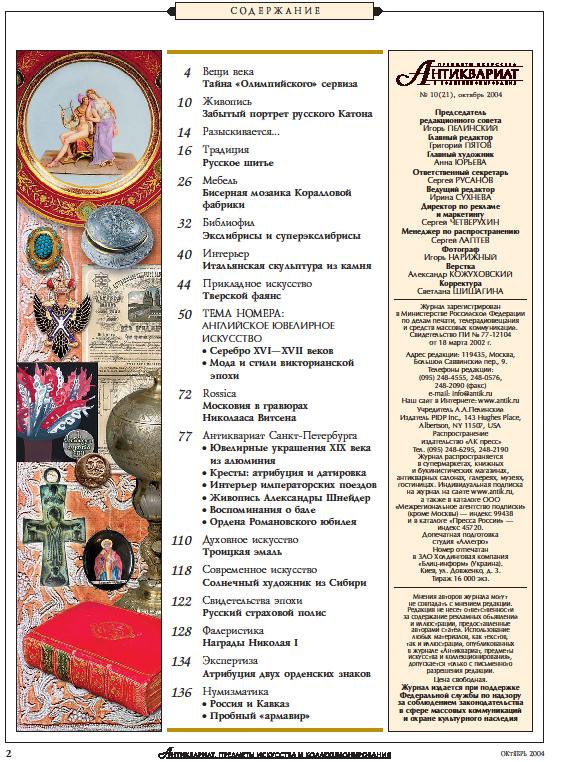 Антиквариат, предметы искусства и коллекционирования, №1-12, 2004 (годовой комплект)