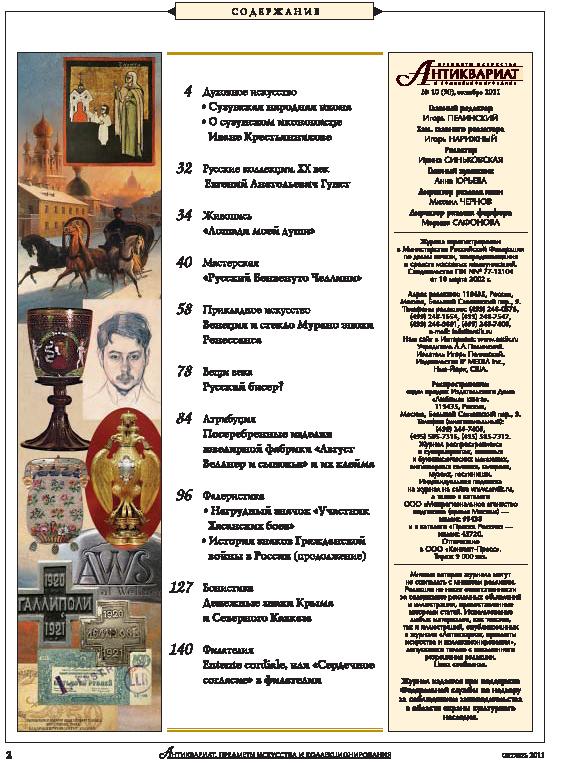 Антиквариат, предметы искусства и коллекционирования, №1-12, 2011 (годовой комплект)