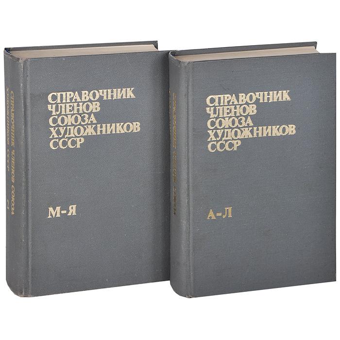 Справочник членов союза художников СССР. В 2 томах (комплект из 2 книг)