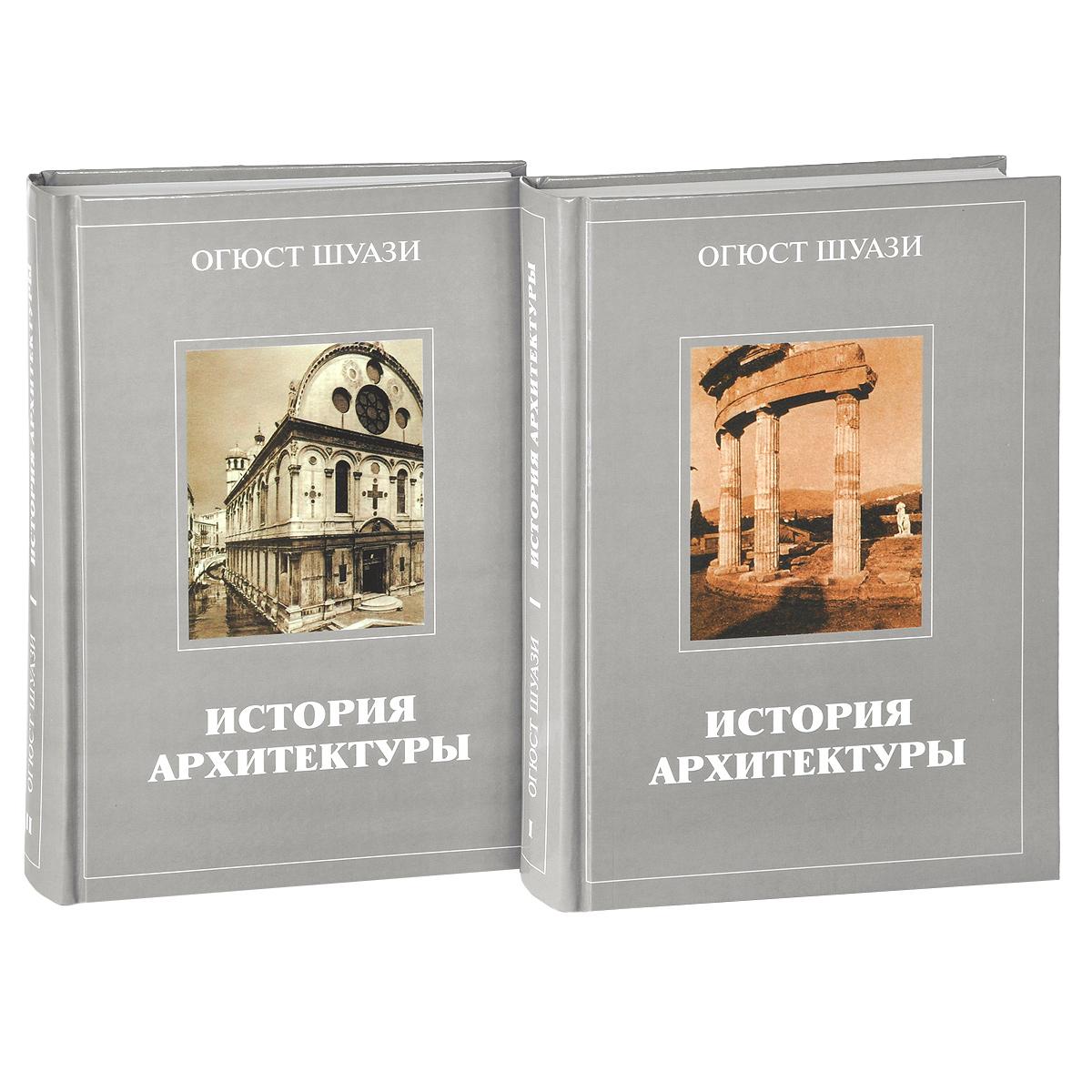 История архитектуры. В 2 томах (комплект из 2 книг)