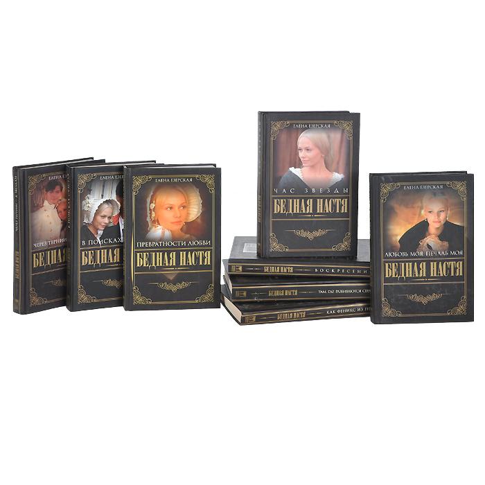 Бедная Настя (комплект из 8 книг)